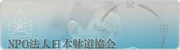 nihon_taido_kyokai