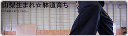 yamanashi_sodachi